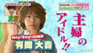 有岡大貴 大ちゃん Hey! Say! JUMP かわいい ヒルナンデス