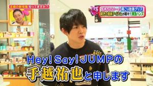有岡大貴 大ちゃん Hey! Say! JUMP ヒルナンデス かわいい